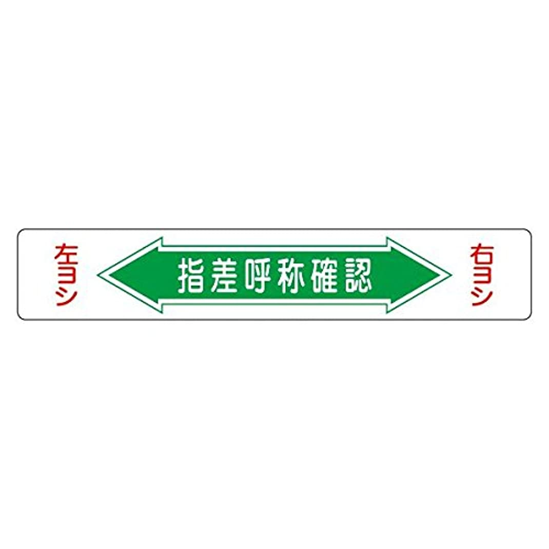 仕出します消化滑りやすい路面道路標識 指差呼称確認 路面-5