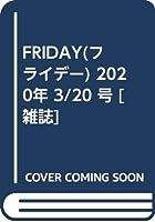 FRIDAY(フライデー) 2020年 3/20 号 [雑誌]