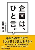 企画は、ひと言。 (日経ビジネス人文庫)