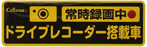 セルスター ドライブレコーダー反射ステッカー(常時録画Ver.) GDO-20