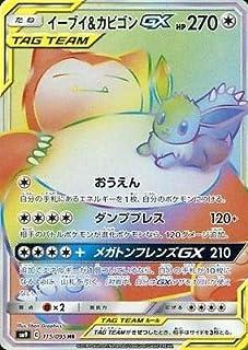 Snorlax GX 001//SM-P PROMO HOLO Full Art MINT Pokemon Card Japanese