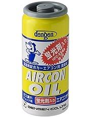 デンゲン(dengen) オイル入りエアコンガス 蛍光剤入り 50g (HFC-134a用) OG-1040KF STRAIGHT/28-1342