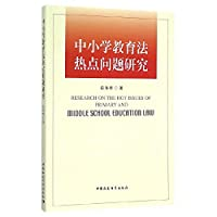 Hot Issues Research on Primary and Secondary Education Act(Chinese Edition)