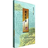 Pen Script: ancient and modern poetry featured one hundred (Set of 2) calligraphic textbook series(Chinese Edition)