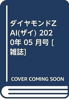 ダイヤモンドZAi(ザイ) 2020年 5月号 [雑誌]