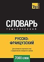 Русско-французский тематический словарь