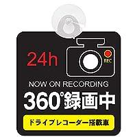 セーフティサイン ドライブレコーダー 24h 360度録画中 吸盤タイプ あおり運転 対策 (ブラック)
