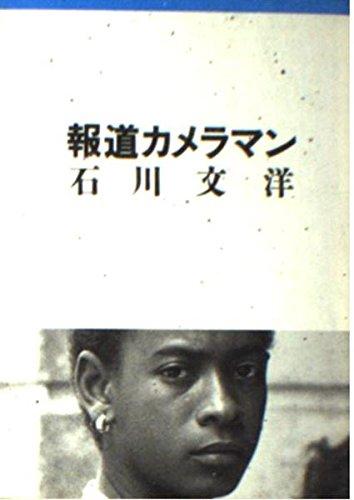報道カメラマン (朝日文庫)の詳細を見る