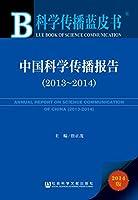 科学传播蓝皮书:中国科学传播报告(2013~2014)