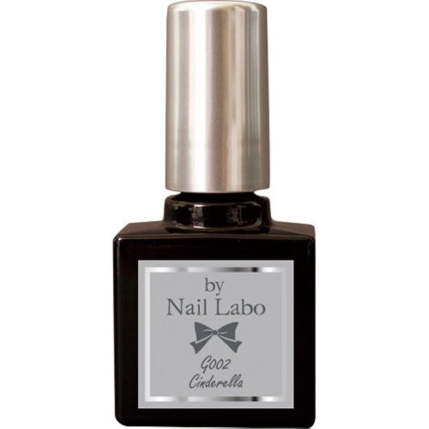 同化する分析的な六月by NailLabo ネイルラボ ジェルネイル カラージェル (G001~G013) (G002 シンデレラ)