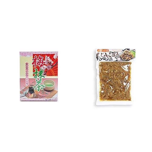 [2点セット] 梅抹茶[小](12袋)・しじみごぼう(300g)