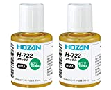 【Amazon.co.jp 限定】ホーザン(HOZAN) フラックス H-722AZ 鉛フリー対応製品 便利なハケ付きキャップ付