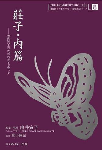 荘子・内篇──霊性向上のためのガイドブック (由井寅子のホメオパシー的生き方シリーズ 8)