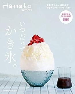 [マガジンハウス]のHanako SWEETS いつだって、かき氷。