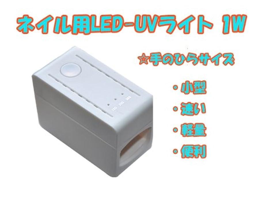 警告机評価する【新入荷】【即納】コンパクトサイズのネイル用LED-UVライト 1W /タイマー付き もれなくカラージェル5g(LED&UV両方対応)一個お付けいたします(カラーはスタッフにお任せ下さい)
