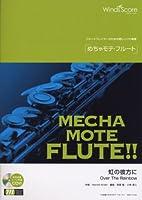 管楽器ソロ楽譜 めちゃモテフルート 虹の彼方に 模範演奏・カラオケCD付 (WMF-11-004)