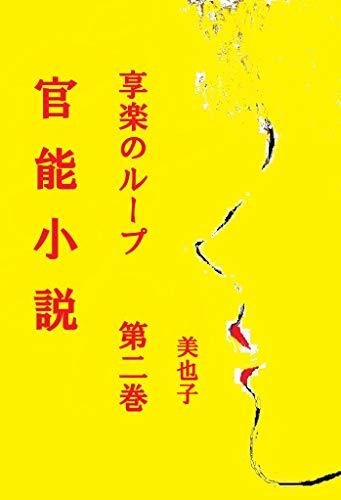 官能小説 享楽のループ 第二巻: 二つの柿の味