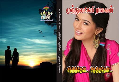 சந்தித்தேன் சிந்தித்தேன்: santhiththensinthiththen (Tamil Edition) (Kindle Edition)