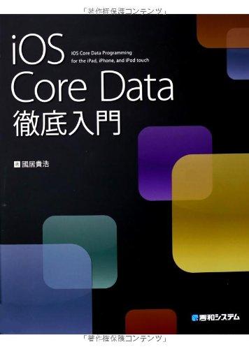 iOS Core Data徹底入門の詳細を見る