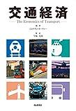 交通経済ーThe Economics of Transportー