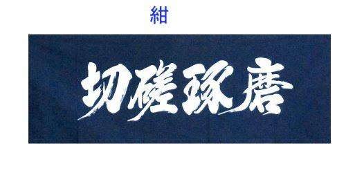 剣道用品 剣道手拭 手拭 手ぬぐい 面タオル 面下 、切磋琢磨(白)ほか色々な手拭が種類豊富な武道具ショップです。