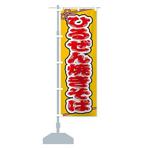 祭り・屋台・露店・縁日/ひるぜん焼きそば のぼり旗 サイズ選べます(ジャンボ90x270cm 左チチ)