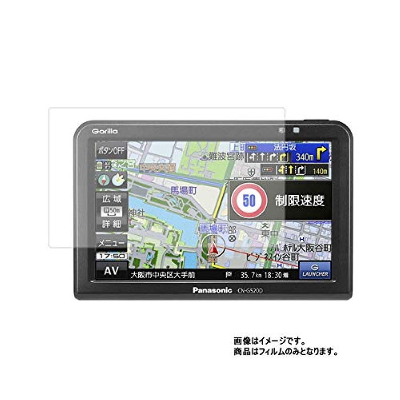 遵守する守る説明的【2枚セット】Panasonic Gorilla CN-G520D 用【反射防止ノンフィラータイプ】液晶保護フィルム ギラツキなし