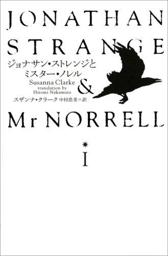 ジョナサン・ストレンジとミスター・ノレルI