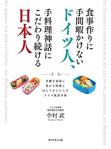 食事作りに手間暇かけないドイツ人、手料理神話にこだわり続ける日本人 共働き家庭に豊かな時間とゆとりをもたらすドイツ流食卓術 (地球の歩き方BOOKS) - 今村 武