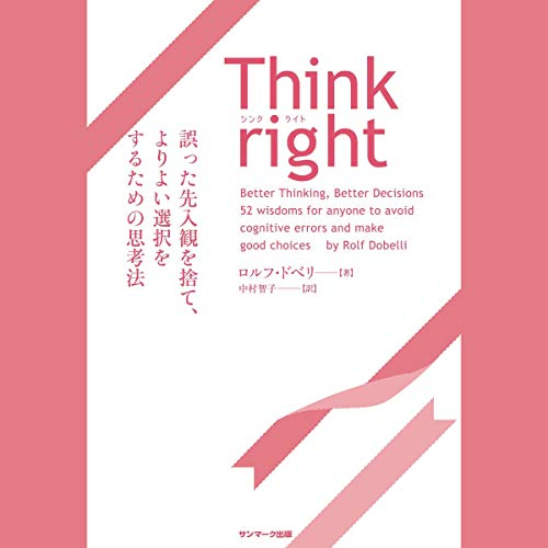 『Think right 誤った先入観を捨て、よりよい選択をするための思考法』のカバーアート