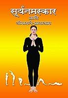 Suryanamaskar ani Yogasane Pranayam
