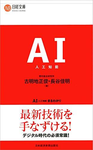 AI(人工知能)まるわかり (日経文庫)の詳細を見る