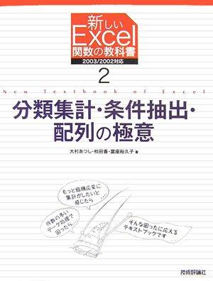 分類集計・条件抽出・配列の極意 (新しいExcel関数の教科書 2)