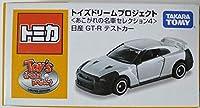オリジナルトミカ『あこがれの名車セレクション4』日産GT-Rテストカー