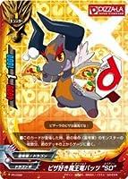 【シングルカード】【バディファイト】限定)ピザ好き魔王竜 バッツSD/ドラゴンW/プロモ/PR/0392