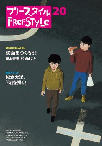 フリースタイル20 映画をつくろう! /松本大洋、「侍」を描く!の詳細を見る