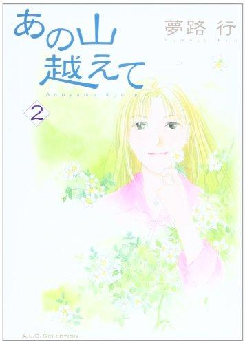 あの山越えて 2 (秋田レディースコミックスセレクション)