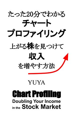 Chart Profiling: Doubling Your Income in the Stock Market (Japanese Edition)