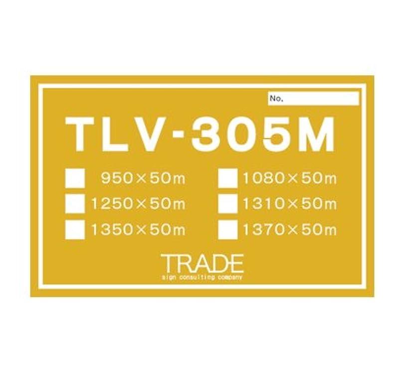 意図的序文バラバラにするTLV-305M 1310×50 ラミネート