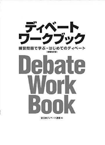 ディベートワークブック: 練習問題で学ぶ・はじめてのディベート