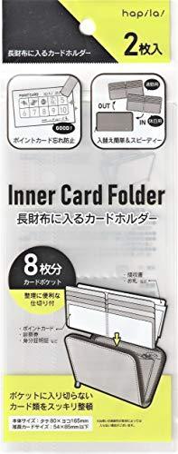 長財布に入るカードホルダー 8枚分のカードポケット×2枚 ポケットに入りきらないカード類をスッキリ整理