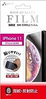 エアージェイ iPhone11 アイフォン11 強硬度 フィルム 指紋・反射防止 マットタイプ 衝撃吸収 指紋軽減 貼り直しOK 貼りやすい自然吸着 気泡ゼロ 液晶フィルム 6.1インチ [iPhone11, 強硬度 指紋・反射防止フィルム] VF-P19M-MT