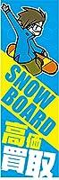 『60cm×180cm(ほつれ防止加工)』お店やイベントに! のぼり のぼり旗 SNOWBOARD 高価買取