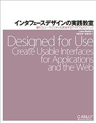 インタフェースデザインの実践教室 : 優れたユーザビリティを実現するアイデアとテクニック