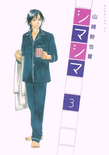 シマシマ(3) (モーニングコミックス)