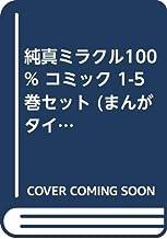 純真ミラクル100% コミック 1-5巻セット (まんがタイムKRコミックス エールシリーズ)