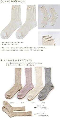 千代田繊維工業千代治のくつ下『冷えとり重ね履き基本の4足セット』