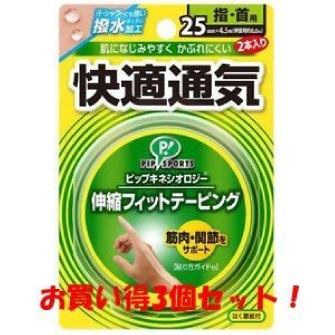いう教養がある喜び【ピップ】キネシオロジー 伸縮フィットテーピング 快適通気 指首用 25mm×4.5m 2本入り(お買い得3個セット)