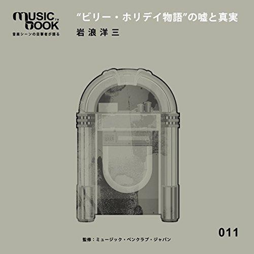 """『musicbook:""""ビリー・ホリデイ物語""""の嘘と真実』のカバーアート"""