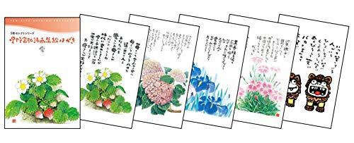 星野富弘 絵はがき 5枚セレクトシリーズ 愛 No.1223